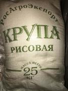 Рис РосАгроЭкспорт 25 кг. 920 руб